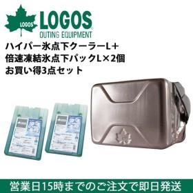 ロゴス LOGOS r167n002 ハイパー氷点下クーラーL+倍速凍結・氷点下パックL×2個お買い得3点セット 81670080・81660641【LG-COOK】