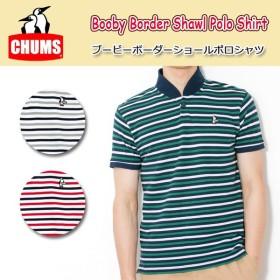 チャムス chums ポロシャツ メンズ Booby Border Shawl Polo Shirt ブービーボーダーショールポロシャツ CH02-1059【メール便・代引不可】