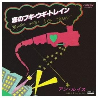 アン・ルイス 恋のブギ・ウギ・トレイン MEG-CD