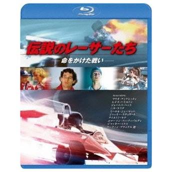 伝説のレーサーたち 命をかけた戦い Blu-ray Disc