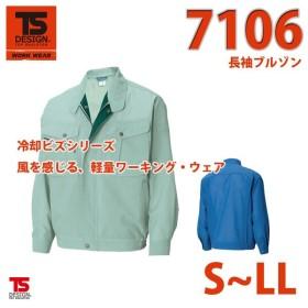 作業服 藤和 TS DESIGN 7106 長袖ブルゾン SからLLSALEセール