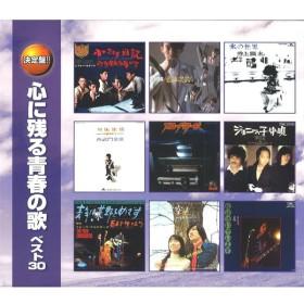 心に残る青春の歌 ベスト30 CD2枚組 WCD-673