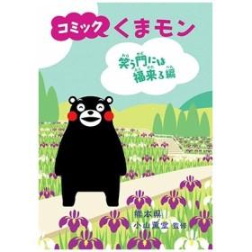熊本県 コミックくまモン 笑う門には福来る編 COMIC