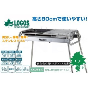 【完売】LOGOS/ロゴス ハイステンチューブラル XXL・Gプラス(鉄板付き)(81060830)バーベキュー(調理器具 バーベキューグリル)