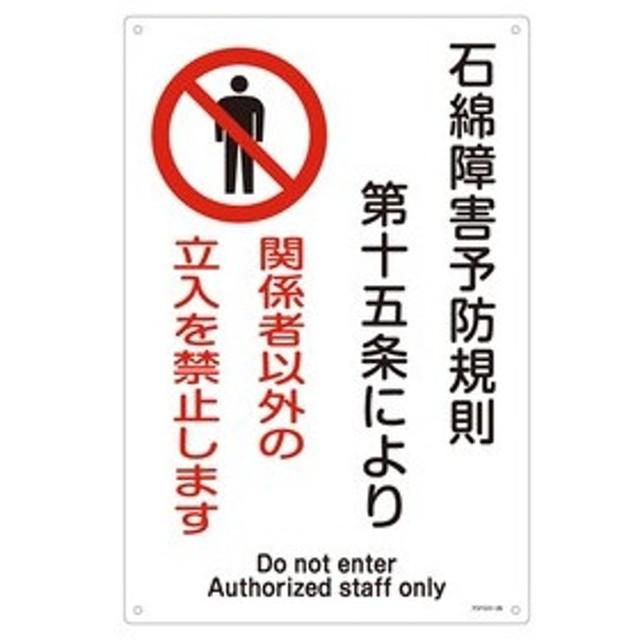 緑十字 石綿ばく露防止対策標識 アスベスト-25 石綿障害予防規則第十五条により 関係者以外の立入を禁止します