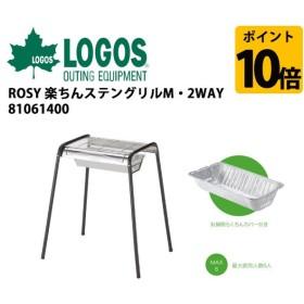 ロゴス LOGOS ROSY 楽ちんステングリルM・2WAY/81061400【LG-SGSM】