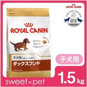 [正規品] ロイヤルカナン ダックスフンド 子犬用 1.5kg