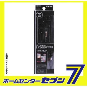 多摩電子 ステレオハンズフリー スマートフォン用ステレオハンズフリー iPhoneタイプ ブラック [品番:S3409iK] 多摩電子 [携帯関連 ステレオハンズフリー]