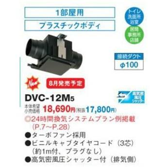 東芝【DVC-12M5】中間取付タイプ 天井埋込形ダクト用