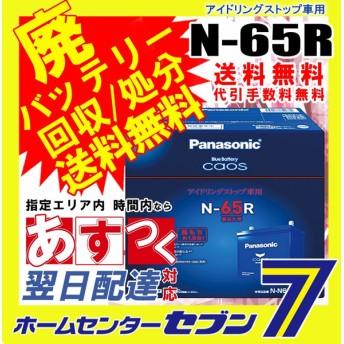 カオス n65r バッテリー パナソニック 11月1日新発売A3をお買い求めください(メーカー廃番の為)