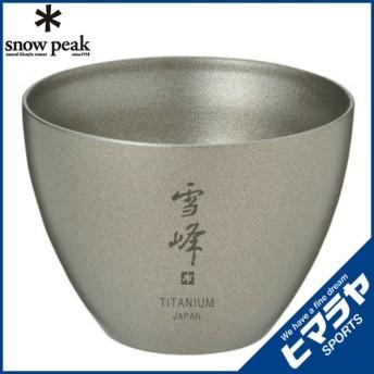 スノーピーク 食器 おちょこ お猪口 TitaniuM TW-020 snow peak