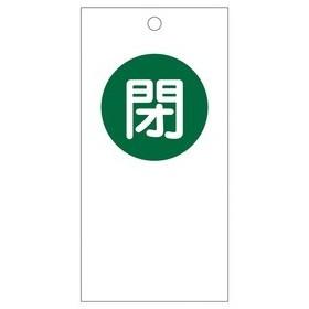 緑十字 バルブ開閉札 特15-60 閉 サイズ:120x60mm 両面印刷