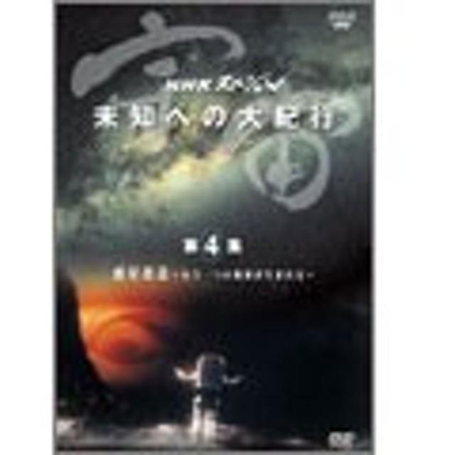 NHKスペシャル 宇宙 未知への大紀行 第4集 惑星改造 〜宇宙人類への進化が始まる〜 DVD