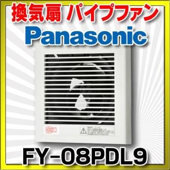 【在庫あり】パナソニック換気扇 FY-08PDL9 パイプファン 排気形(プラグコード付) [☆]