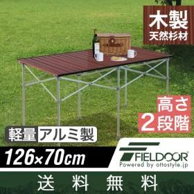 レジャーテーブル ロールテーブル 折りたたみ アルミx 120cm ピクニックテーブル テーブル ローテーブル アウトドアテーブル 送料無料