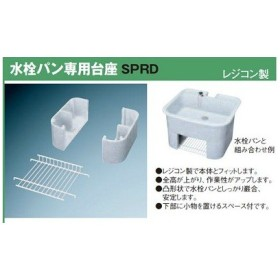 ガーデンシンク 前澤化成工業 M14624(SPRD450) 水栓パン 専用台座 (SPR450専用) SPRD型 レジコン製
