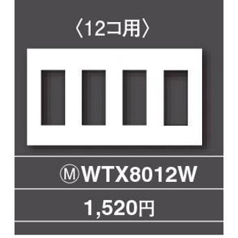 パナソニック【WTX8012W】ラフィーネアシリーズ コンセントプレート(スクエア)(ホワイト)〈12コ用〉