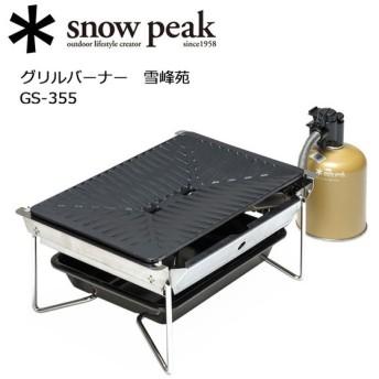 スノーピーク (snow peak) グリルバーナー 雪峰苑 GS-355 【SP-SGSM】【BBQ】【GLIL】バーナー アウトドア 調理 キャンプ