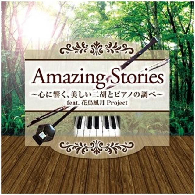 木村ハルヨ Amazing Stories〜心に響く、美しい二胡とピアノの調べ〜 feat.花鳥風月Project CD