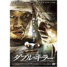 ダブル・キラー DVD