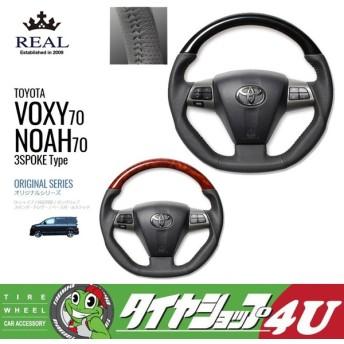 【REAL(レアル)ステアリング】トヨタ 70系 ヴォクシー・ノア 3本スポーク オリジナルシリーズ・ウッド