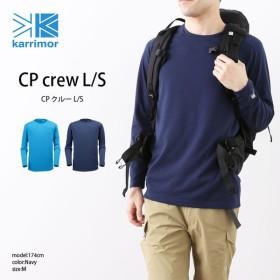 カリマー CPクルー L/S  | 正規品 | karrimor ベースレイヤー 長袖 メンズ 男性 CP crew L/S フェス