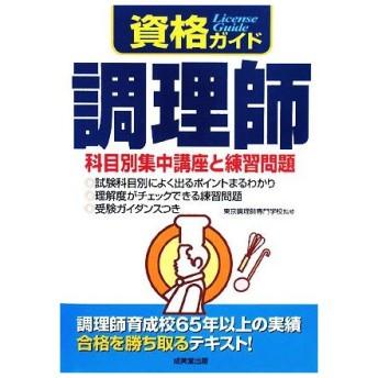 資格ガイド調理師/東京調理師専門学校【監修】