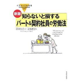イラストでわかる知らないと損するパート&契約社員の労働法/清水直子(著者),酒井和子(その他)