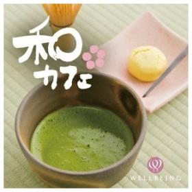 (ヒーリング)/和カフェ 【CD】