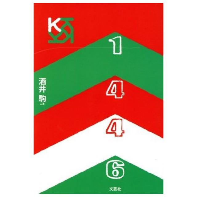 1446/酒井駒(著者)