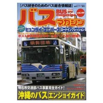 バスマガジン バス好きのためのバス総合情報誌 vol.49
