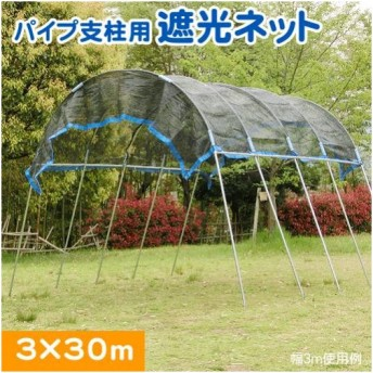 農業用フィルム パイプ支柱用遮光ネット(遮光率75%)3m×30m 1巻1組 国華園