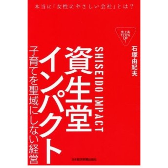 資生堂インパクト 子育てを聖域にしない経営/石塚由紀夫(著者)