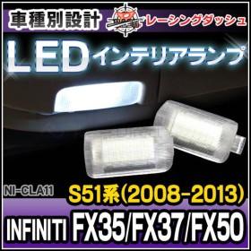 LL-NI-CLA11 Infiniti FX35 FX37 FX50(S51系 2008 03-2013) 5605040W NISSAN ニッサ