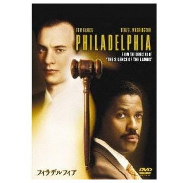 フィラデルフィア 【DVD】