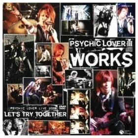 サイキックラバー/PSYCHIC LOVER III-WORKS- 【CD+DVD】