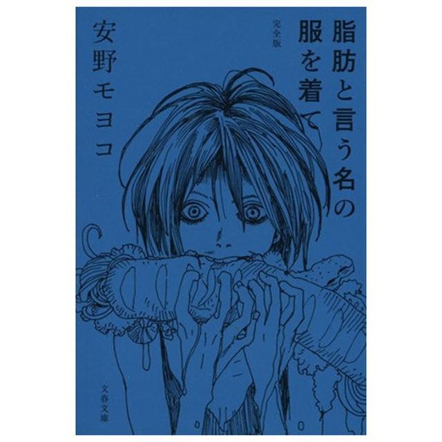 脂肪という名の服を着て—完全版—/安野モヨコ(著者)