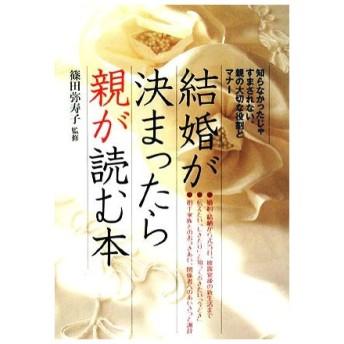 結婚が決まったら親が読む本 知らなかったじゃすまされない、親の大切な役割とマナー/篠田弥寿子【監修】