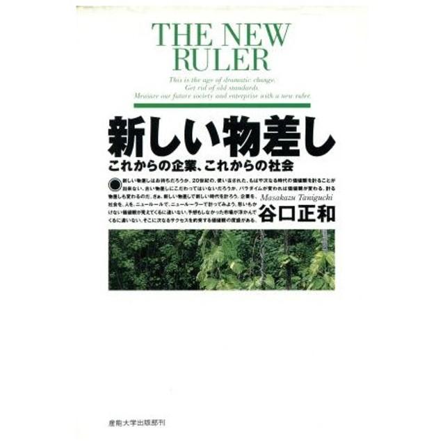 新しい物差し これからの企業、これからの社会/谷口正和(著者)
