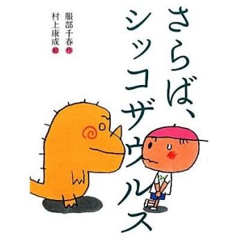 さらば、シッコザウルス おはなしトントン20/服部千春【作】,村上康成【絵】