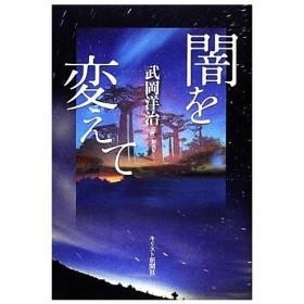 闇を変えて/武岡洋治【著】