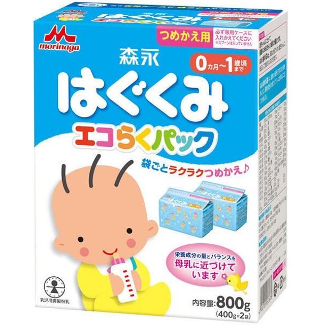 0ヵ月から森永 乳児用ミルク はぐくみ エコらくパック つめかえ用 800g(400g×2袋) 1箱 森永乳業