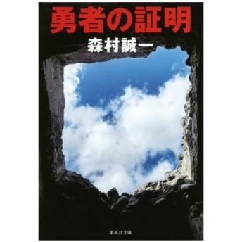 勇者の証明 集英社文庫/森村誠一(著者)
