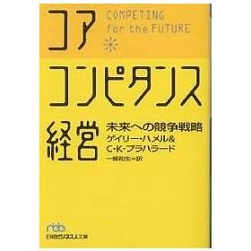 コア・コンピタンス経営 未来への競争戦略/ゲイリー・ハメル/C.K.プラハラード/一條和生