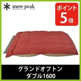 snow peak スノーピーク グランドオフトン ダブル1600 | BD-051 | 寝袋 シェラフ お布団 キャンプ マット フェス