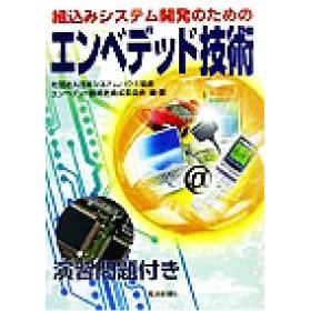 組込みシステム開発のためのエンベデッド技術/日本システムハウス協会エンベデッド技術者育成委員会(著者)