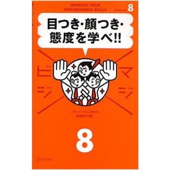 目つき・顔つき・態度を学べ!!/佐藤綾子