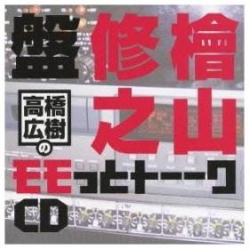 (ラジオCD)/高橋広樹のモモっとトーークCD 檜山修之盤 【CD】