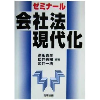 ゼミナール 会社法現代化/弥永真生(著者),松井秀樹(著者),武井一浩(著者)