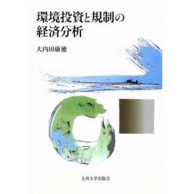 環境投資と規制の経済分析/大内田康徳(著者)
